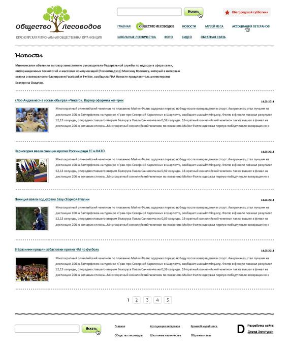 Страница Новости информационного портала Общество лесоводов. Разработка сайтов в Красноярске