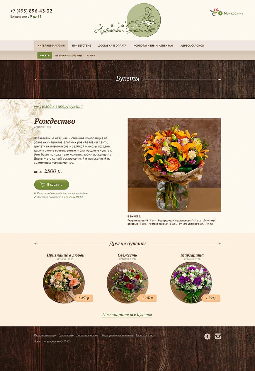 Страница товара. Разработка Интернет магазина цветов и самоцветов Арбатские цветочницы в Красноярске.