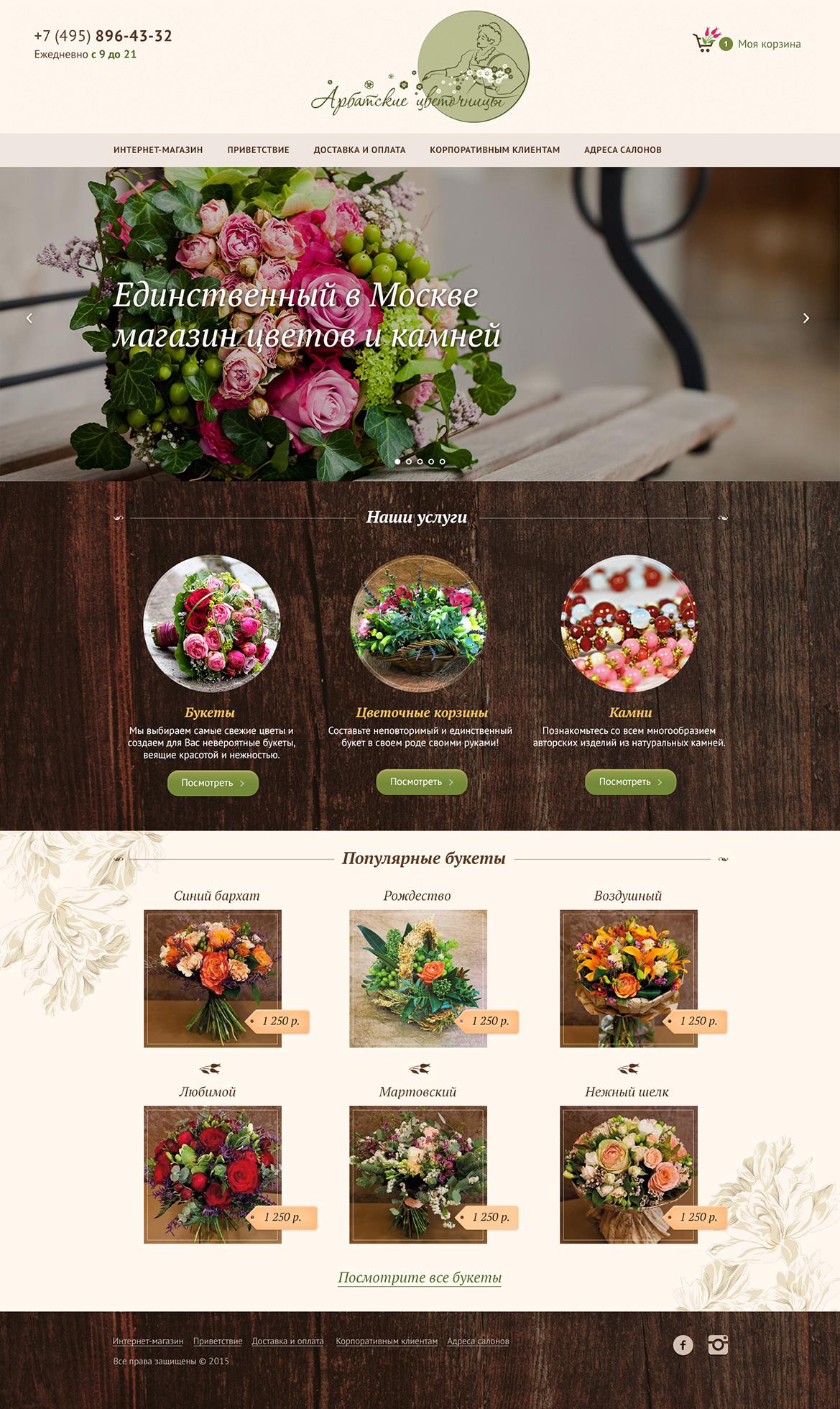 Разработка Интернет магазина цветов и самоцветов Арбатские цветочницы в Красноярске