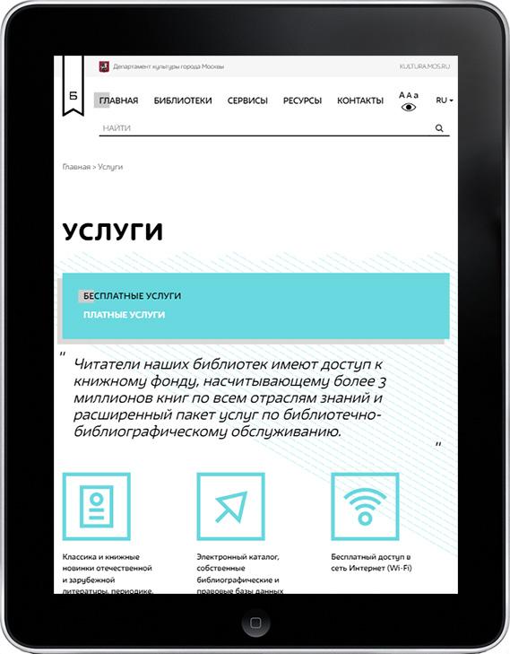 Планшетная версия страницы Услуги. Библиотечный портал ВАО г. Москвы