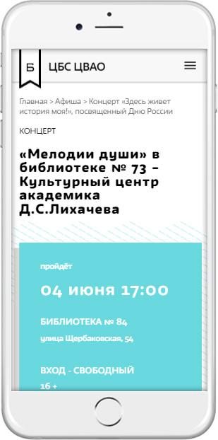 Мобильная версия страницы Концерт. Библиотечный портал ВАО г. Москвы