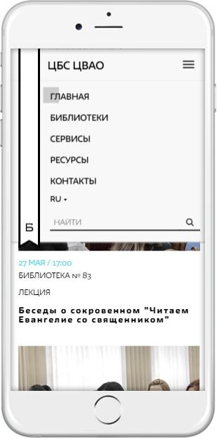 Мобильная версия Афиши мероприятий. Библиотечный портал ВАО г. Москвы