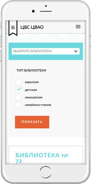 Мобильная версия списка Библиотек. Библиотечный портал ВАО г. Москвы