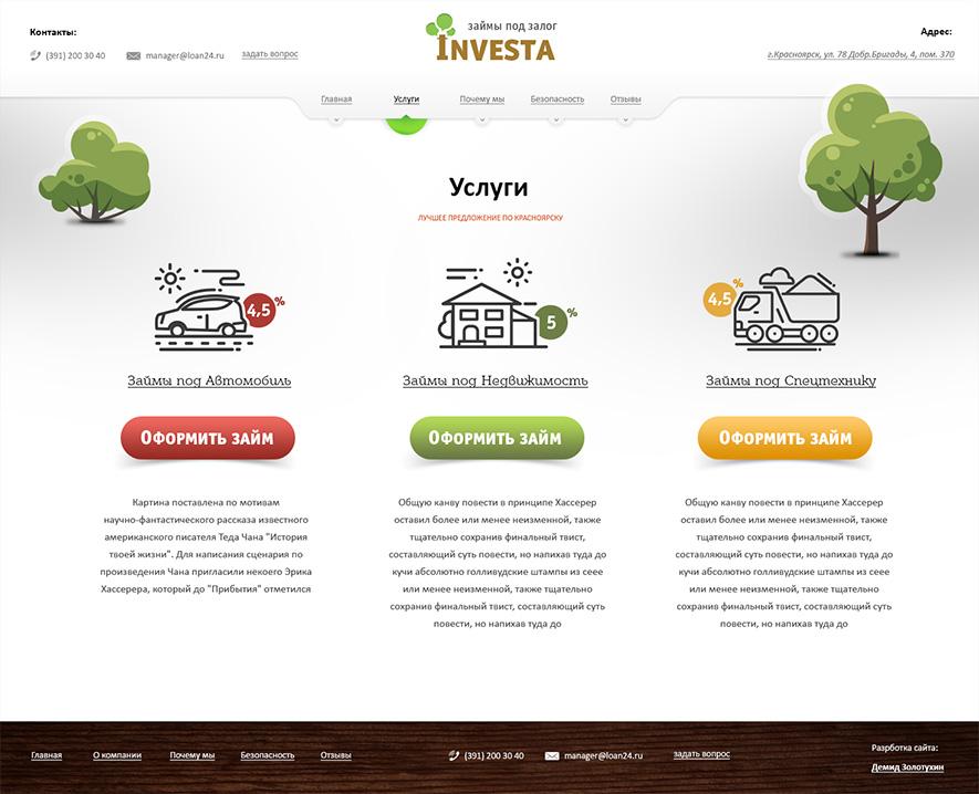 Страница Услуг. Разработка корпоративного сайта Инвесты