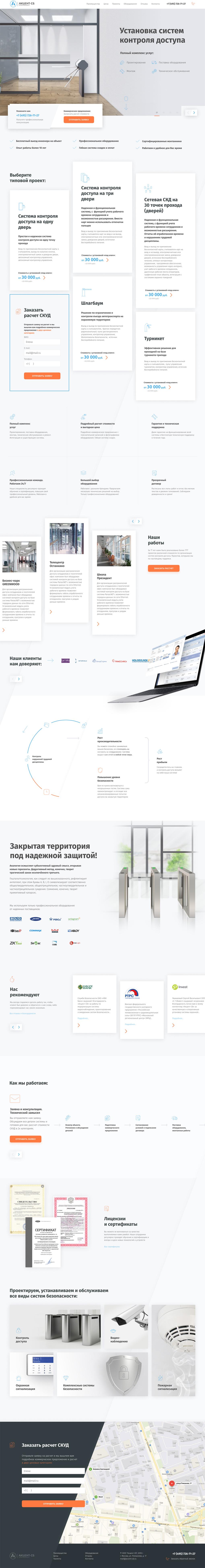 Разработка презентационного сайта Акцент-СБ. Главная страница