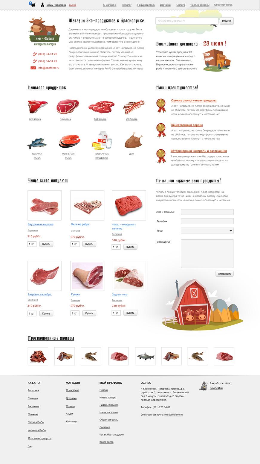 Главная страница интернет-магазин продуктов питания Экоферма. Разработка сайта в Красноярске