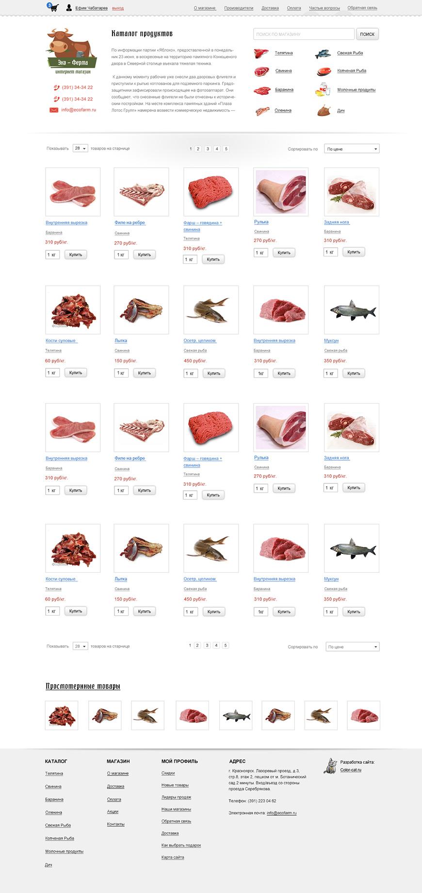 Страница категории интернет магазин продуктов питания. Разработка сайта в Красноярске