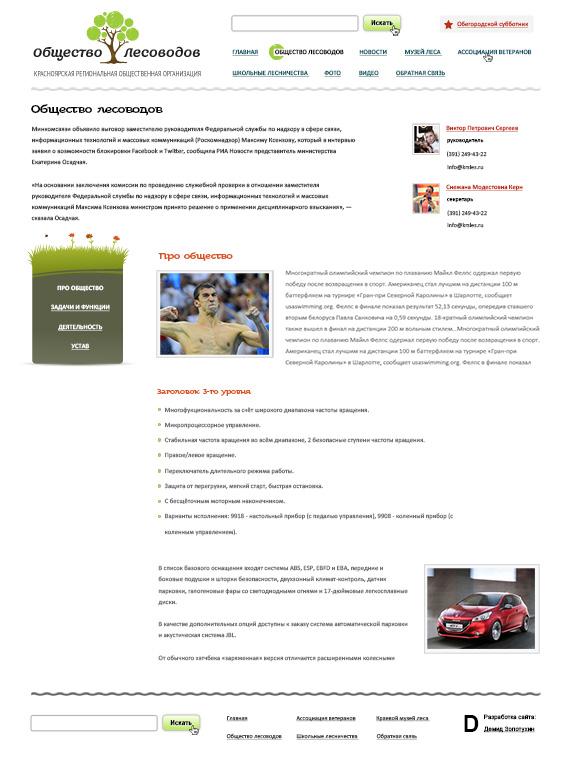 Внутренняя страница информационного портала Общество лесоводов. Разработка сайтов в Красноярске
