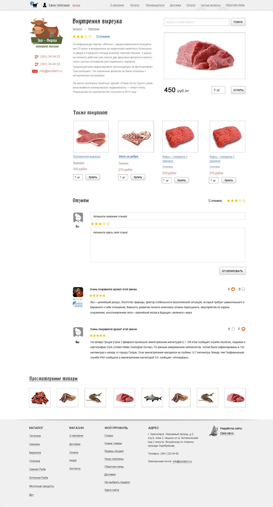 Страница Товара интернет магазин продуктов питания. Разработка сайта в Красноярске