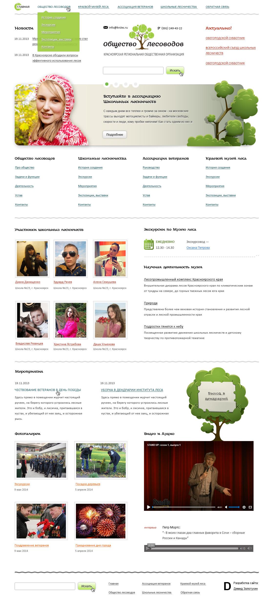 Главная страница информационный портал Общество лесоводов. Разработка сайтов в Красноярске