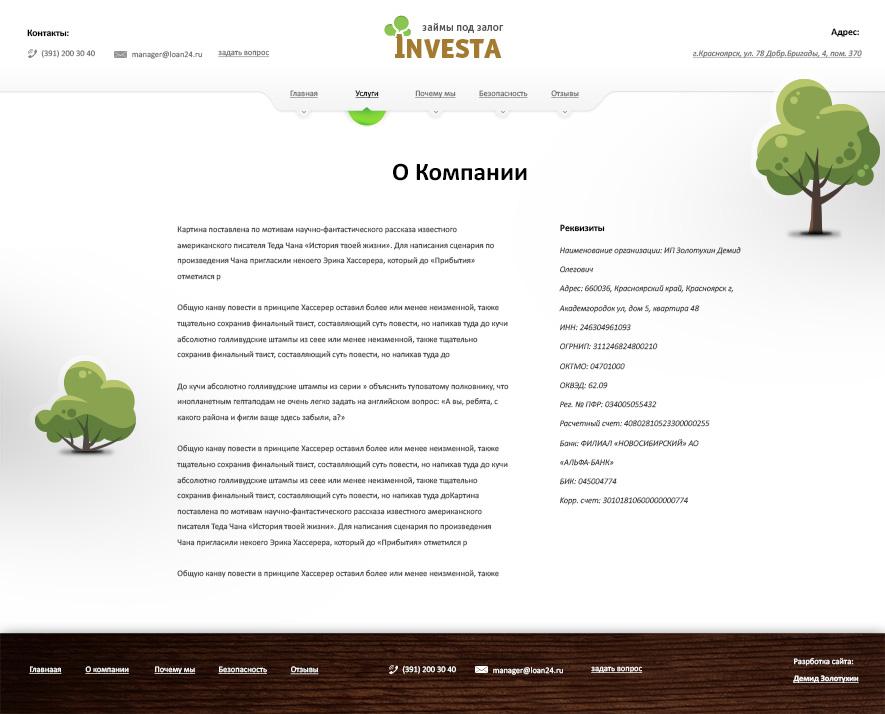 Страница О Компании. Разработка корпоративного сайта Инвесты