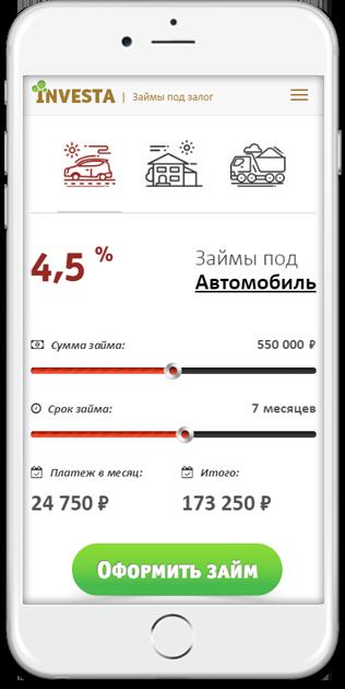 Главная страница. Разработка мобильной версии сайта Инвесты