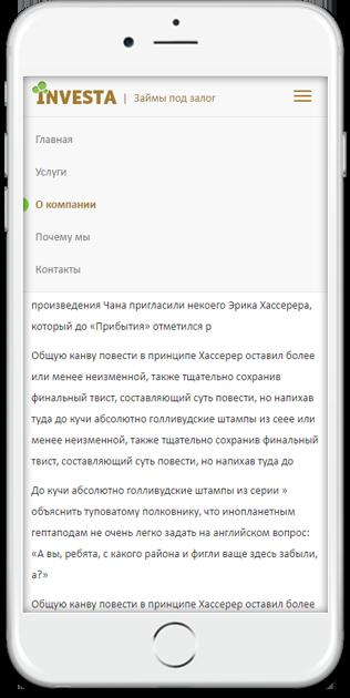 Главная страница. Разработка мобильной версии веб-сайта Инвесты